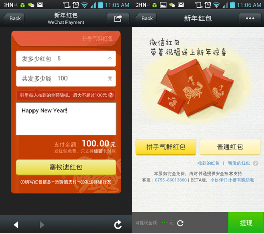wechat-newyear-campaign